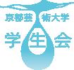 京都芸術大学 学生会